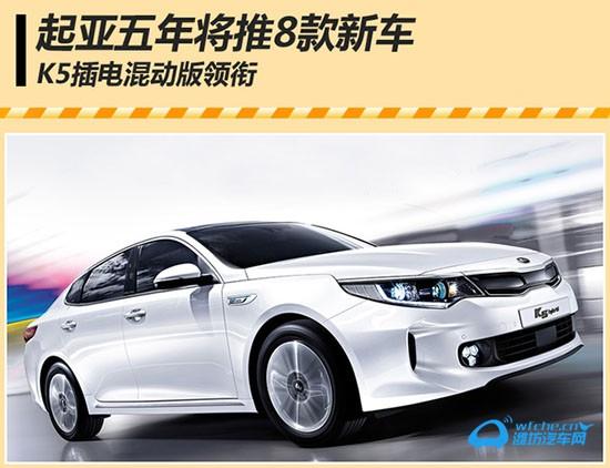 而汽车排放标准也随之越来越严苛,起亚将加大排放更低的新能源车型的