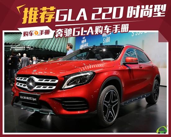 2017款奔驰GLA买哪款 推荐220 时尚型