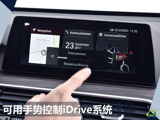 25英寸触控显示屏拥有bmw最新一代的idrive系统,与车辆的信息沟通可